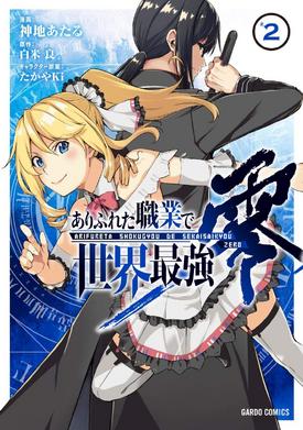 ArifuretaZero-Manga-JP-Cover-v02