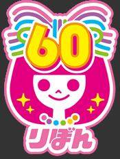 Ribon-60-anniversary