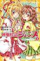 Jeanne-novel-4.jpg