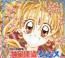 Kamikaze Kaito Jeanne: Arina Tanemura Illustrations
