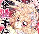 List of Sakura Hime: The Legend of Princess Sakura chapters