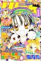 Thumbnail for version as of 23:40, November 17, 2012