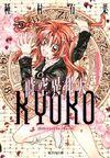 Kyoko-Bunko