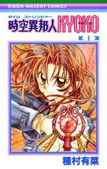:Category:Time Stranger Kyoko