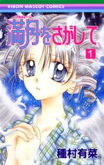 :Category:Full Moon o Sagashite