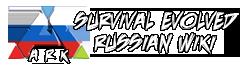 [RU] ARK: Survival Evolved вики