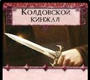 Колдовской кинжал