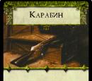 Карабин