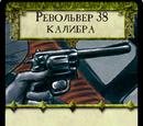 Револьвер 38 калибра