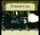Томми-ган