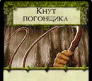 Кнут погонщика