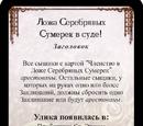 Ложа Серебряных Сумерек в суде!