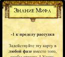 Знание Мифа