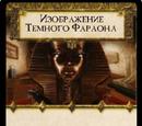 Изображение Темного Фараона