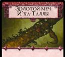 Золотой меч Й'ха-Таллы