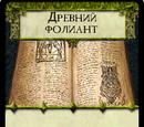 Древний фолиант