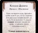 Козодои Данвича