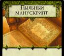 Пыльный манускрипт