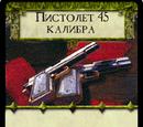 Пистолет 45 калибра