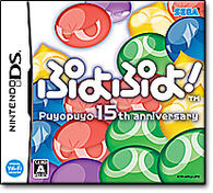 Puyo Puyo 15th Anniversary