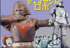 Robot gigante-serie de TV-1a1