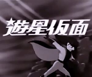 El enmascarado espacial-anime-1a
