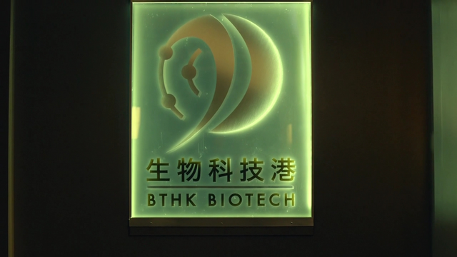 File:BTHK Biotech.png