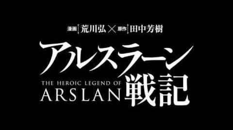 Trailer del anime