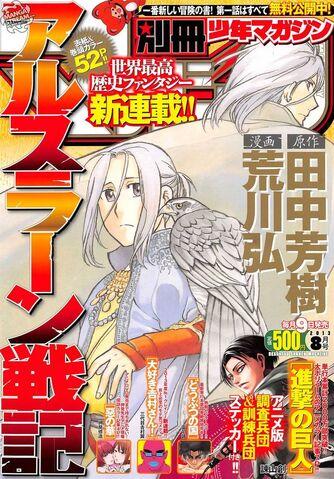File:Bessatsu Shonen Magazine 8 2013.jpg