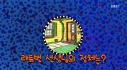 MrRatburnsSecretIdentity Korean