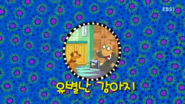 OneOrneryCritter Korean