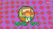 SueEllenAddsItUp Korean