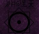 Culte du Jâdu