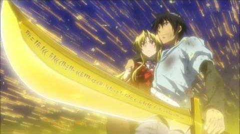 Campione! OST 黄金の剣