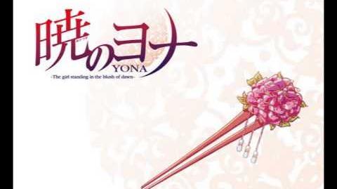 Akatsuki no Yona Original Soundtracks - Akatsuki no YONA