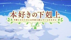 TVアニメ『本好きの下剋上 司書になるためには手段を選んでいられません』第二部 本PV