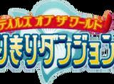 Tales of the World: Narikiri Dungeon 2