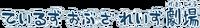 TotR-Gekijou Logo
