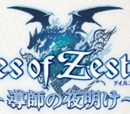 Tales of Zestiria: Dawn of the Shepherd