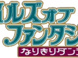 Tales of Phantasia: Narikiri Dungeon