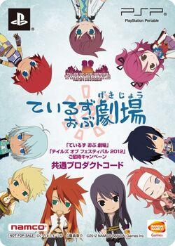 Tales of Gekijou Cover