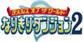 TotW-ND2 Logo.jpg
