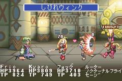 Shibire Wink (TotW-ND3)
