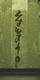 Sawato