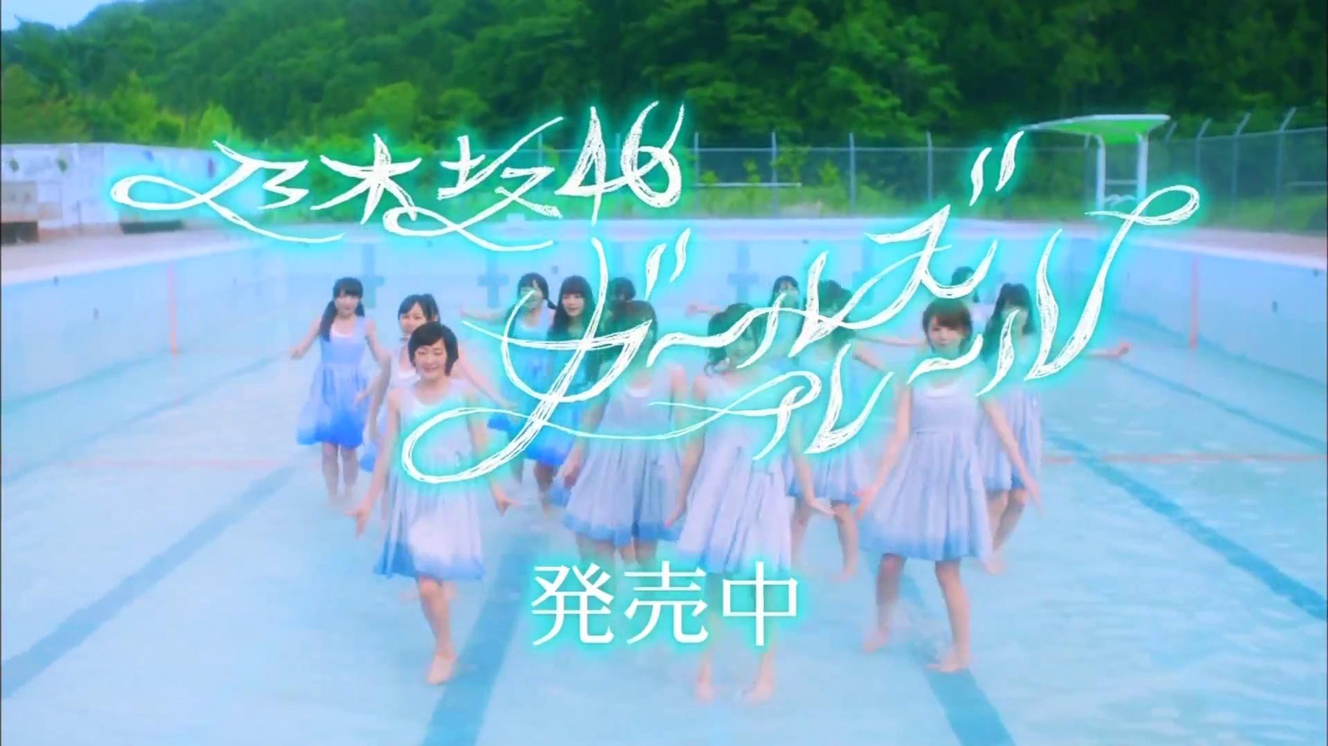 乃木坂46 ガールズルール CM