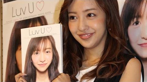"""板野友美""""すっぴんに近い""""写真も披露!「違った板野を」最新フォトブック「Tomomi Itano 10th ANNIVERSARY PHOTO BOOK 『Luv U』」発売イベント1"""