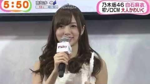 乃木坂46 白石麻衣 ダリヤ「Palty」新CMイメージキャラクター就任記念イベント AKB48 SKE48 NMB48 HKT48