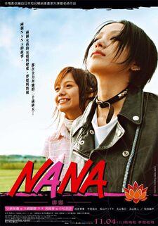 Nana 1 Movie