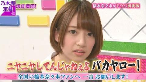 乃木坂46 橋本奈々未 むちゃぶりドラム応援でファンへ一言!