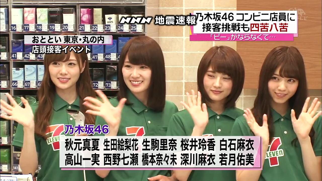 乃木坂46 セブン-イレブン店頭接客イベント news every. 2015-06-15 AKB48 SKE48 NMB48 HKT48